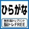 【脳トレプリント】7.ひらがな並び替え