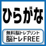 【脳トレプリント】8.ひらがな並び替え
