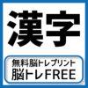 【脳トレプリント】2.同じ部首の漢字