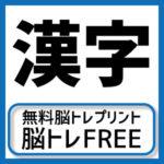 【脳トレプリント】1.漢字読み