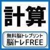 【脳トレプリント】1.百マス計算(割り算)