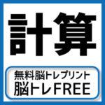 【脳トレプリント】1.イラスト計算