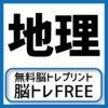 【脳トレプリント】2.名物・特産品
