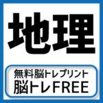 【脳トレプリント】3.地名