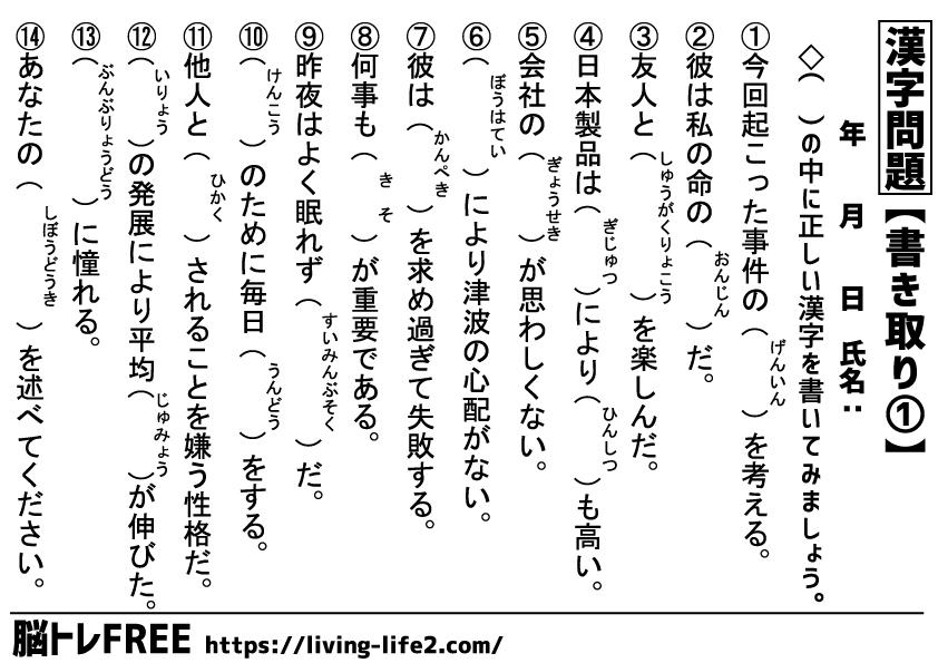 脳トレプリント1漢字書き取り 無料脳トレプリント脳トレfree