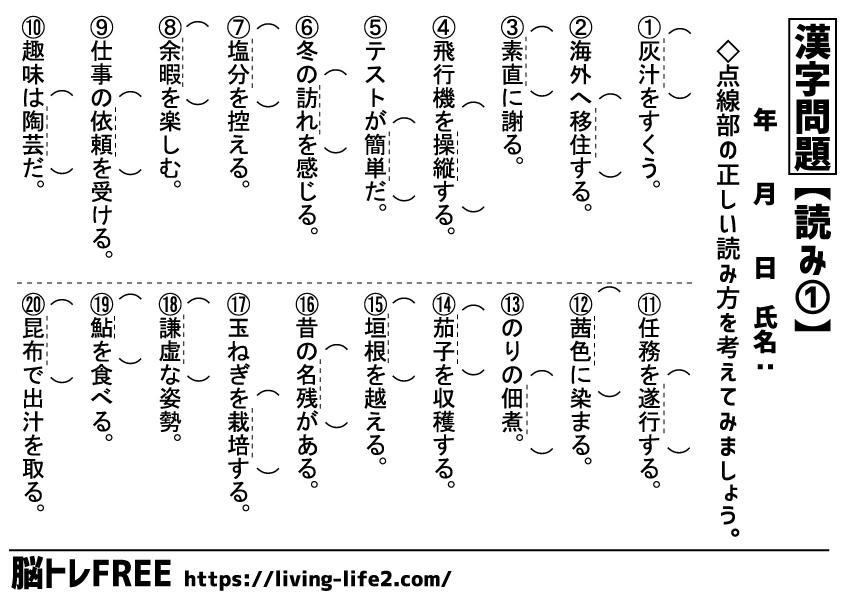 読み 漢字