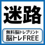 【脳トレプリント】2.迷路