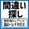 【脳トレプリント】6.間違い探し