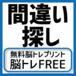 【脳トレプリント】1.間違い探し